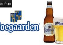 Пиво Hoegaarden(Хугарден)