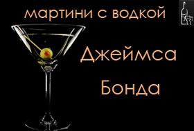 мартини коктейль рецепт с фото