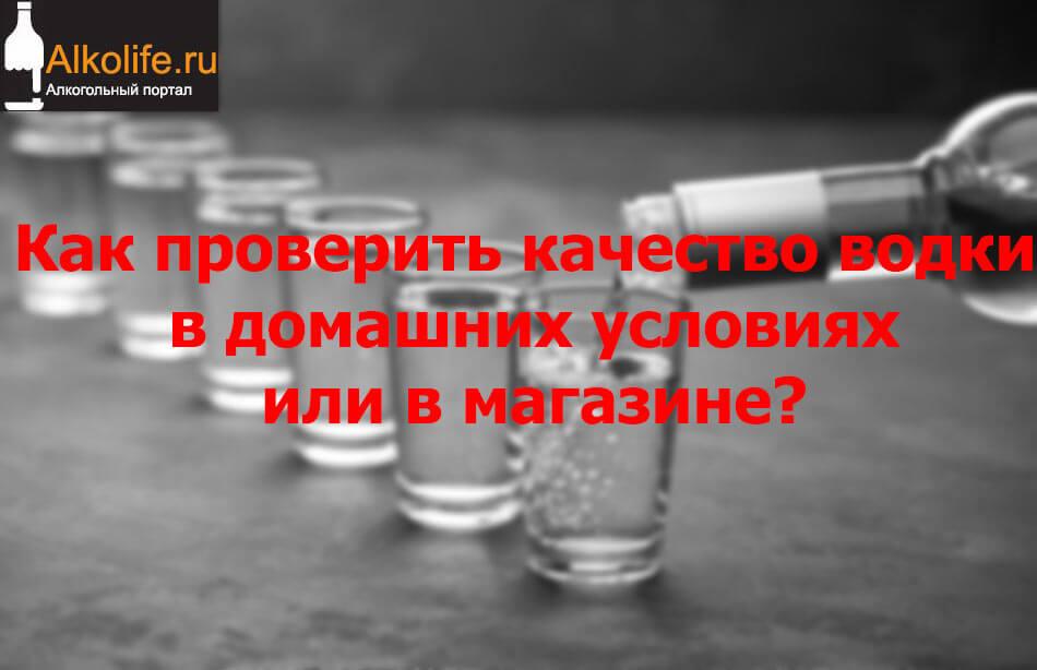 Как проверить качество водки в домашних условиях или в магазине?
