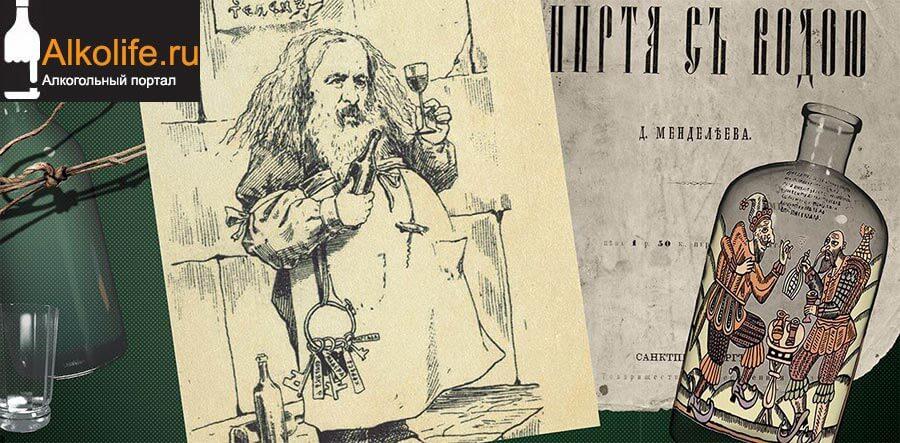 Д. И. Менделеев - картинка