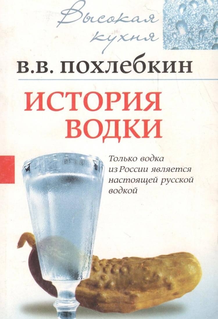 """Обложка книги """"История водки"""" - Похлебкин"""