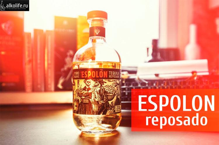 Эсполон Репосадо