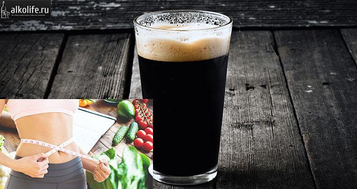 Темное пиво при диете