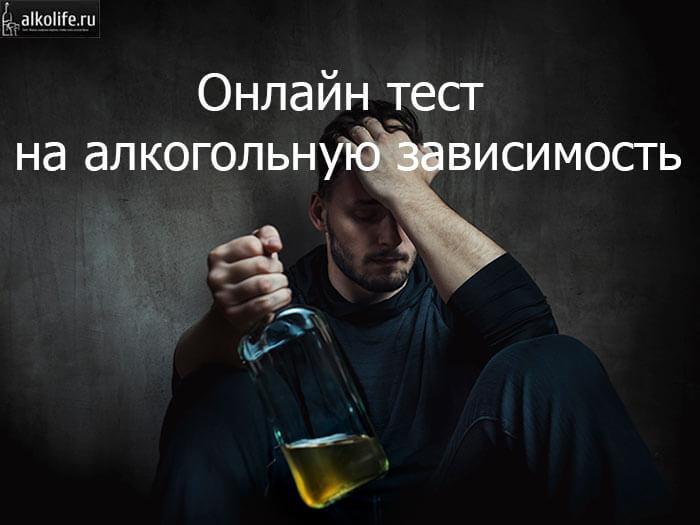 Онлайн тест на алкогольную зависимость