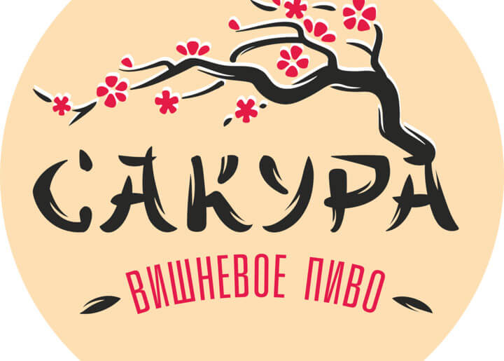 Этикетка от вишневого пива Сакура