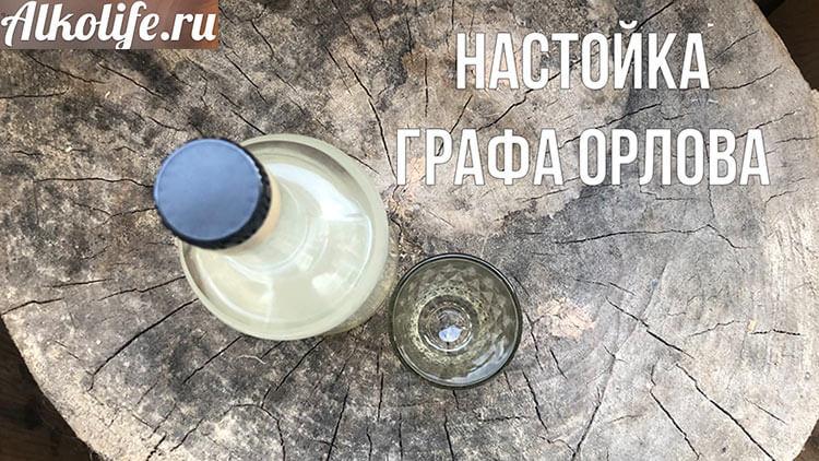 Настойка Графа Орлова